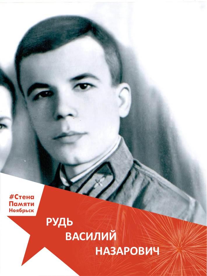 Рудь Василий Назарович