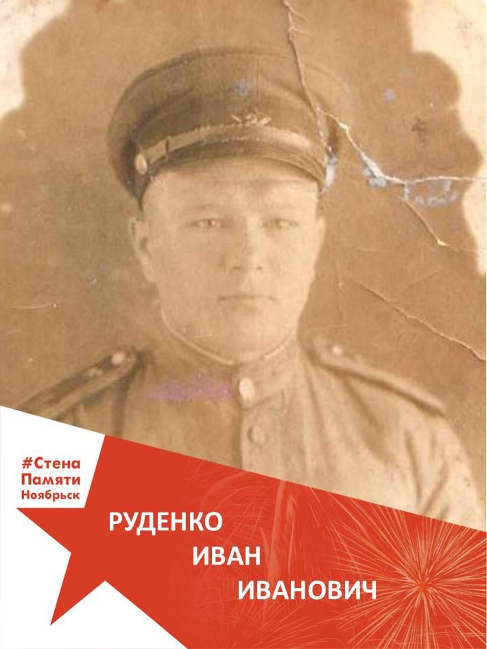 Руденко Иван Иванович