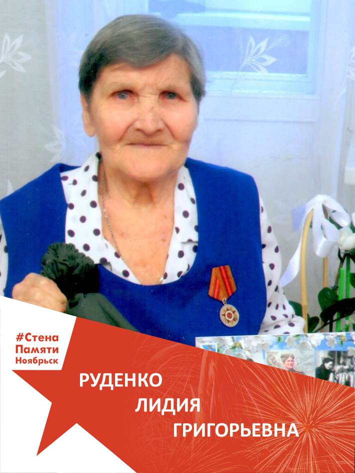 Руденко Лидия Григорьевна