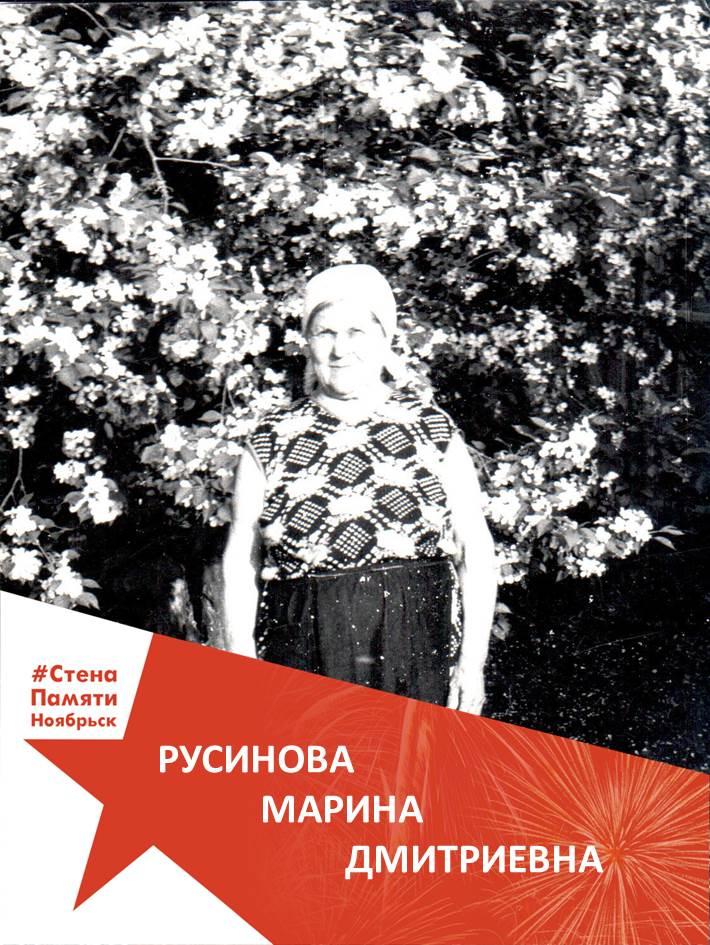 Русинова Марина Дмитриевна