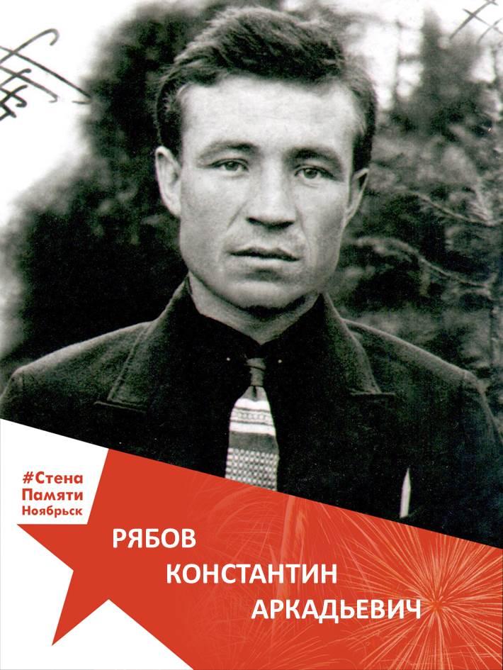 Рябов Константин Аркадьевич