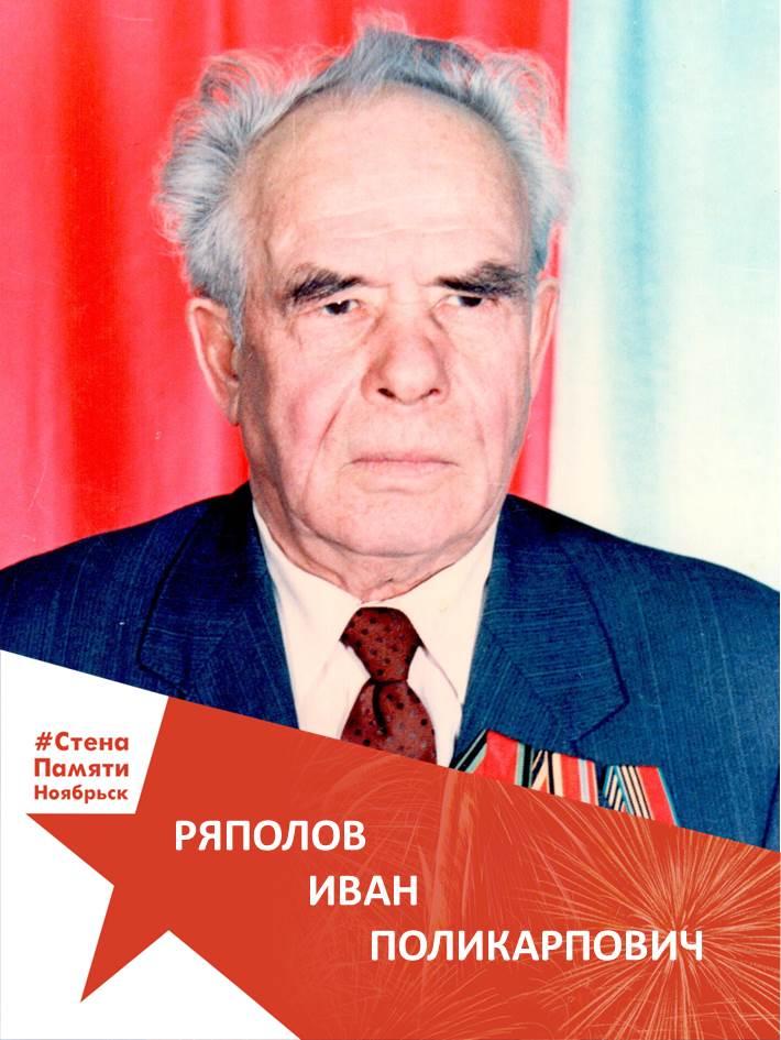 Ряполов Иван Поликарпович