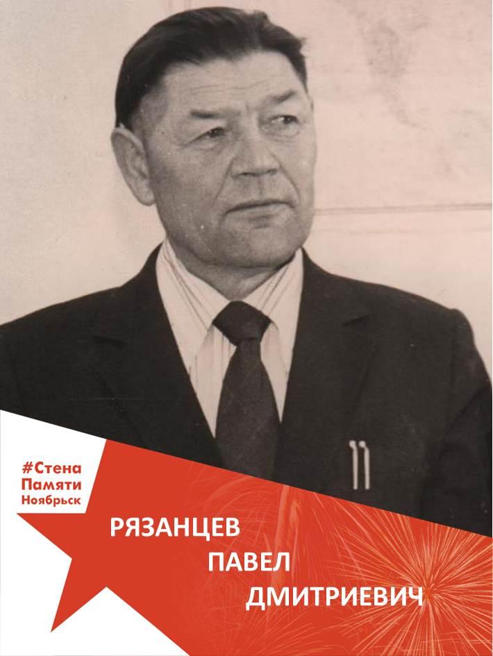 Рязанцев Павел Дмитриевич