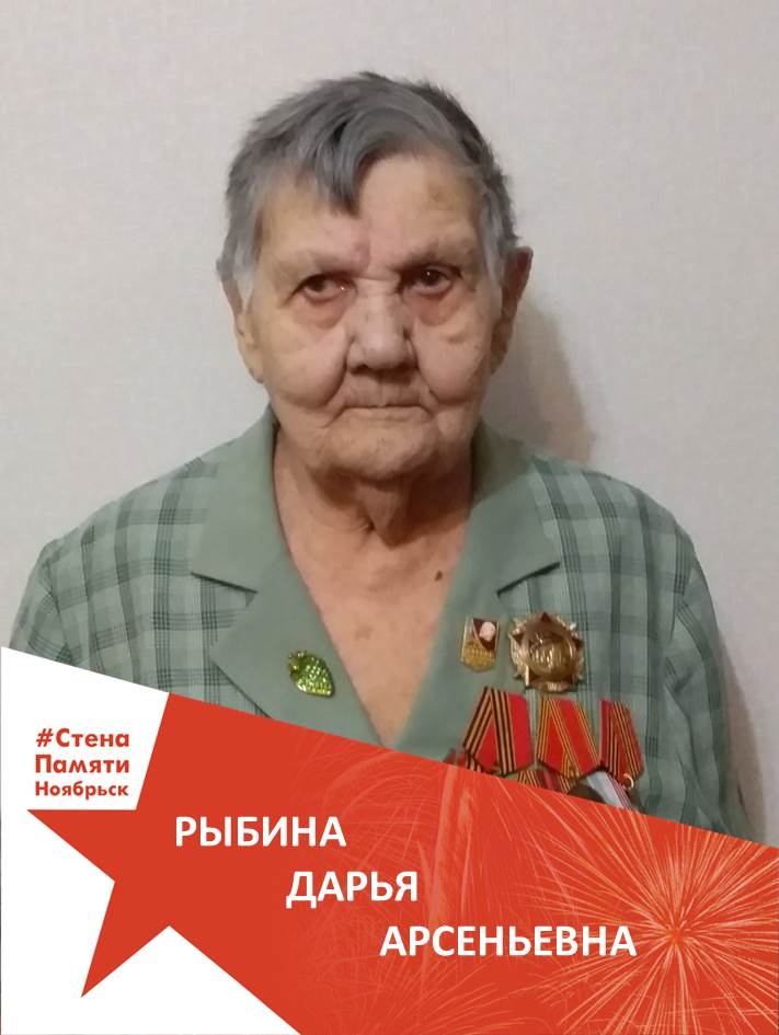 Рыбина Дарья Арсеньевна