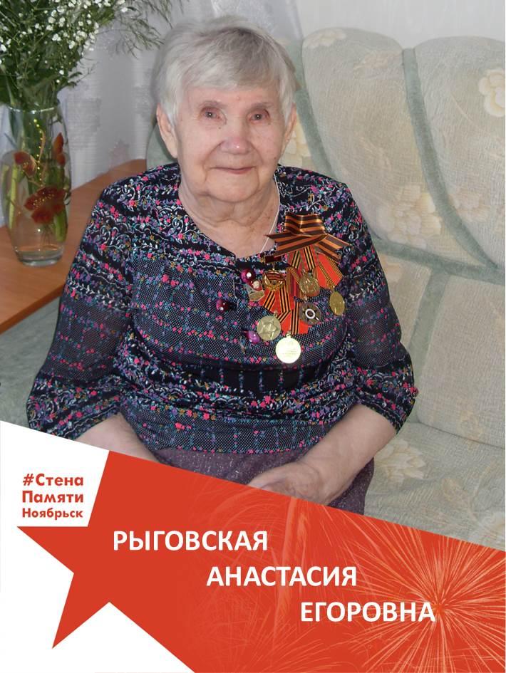 Рыговская Анастасия Егоровна