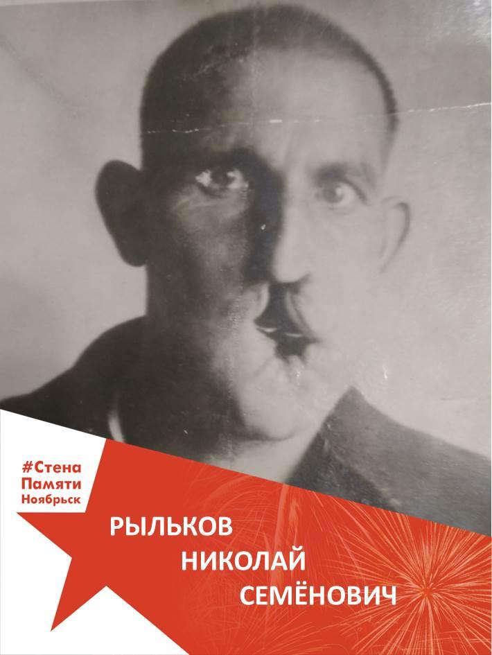 Рыльков Николай Семёнович