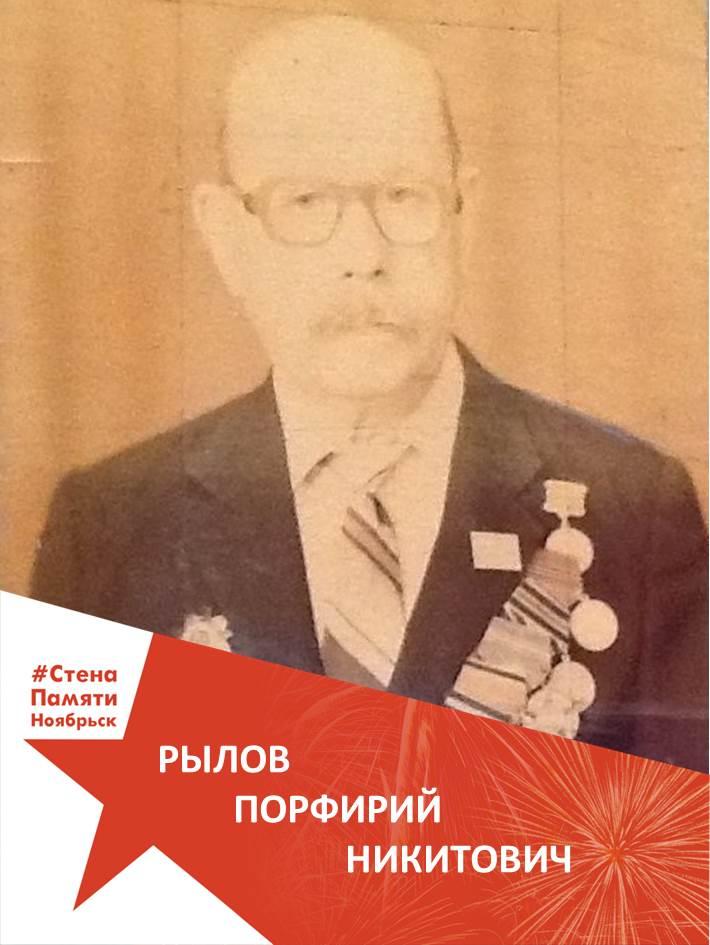 Рылов Порфирий Никитович