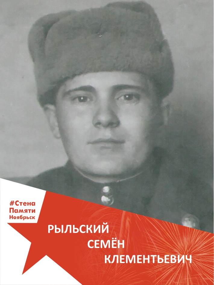 Рыльский Семён Клементьевич