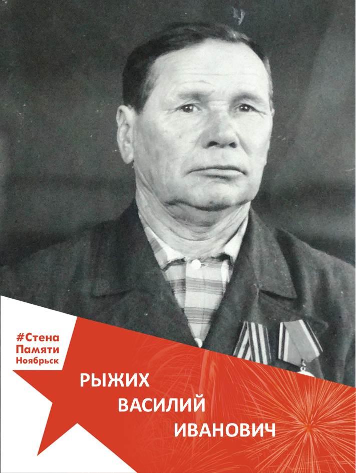 Рыжих Василий Иванович