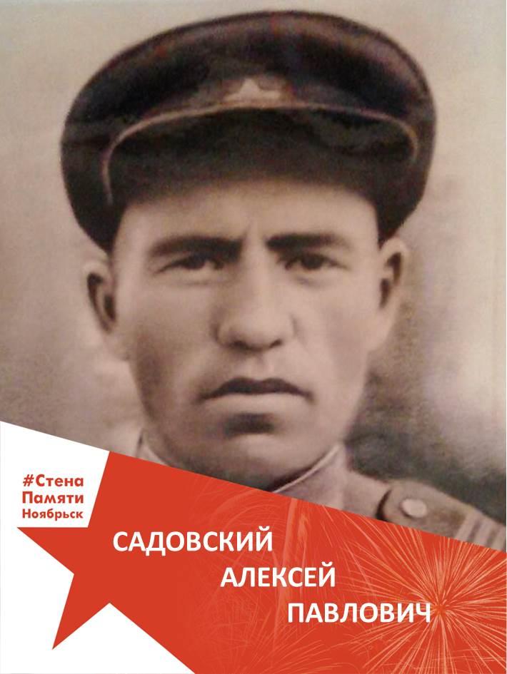 Садовский Алексей Павлович