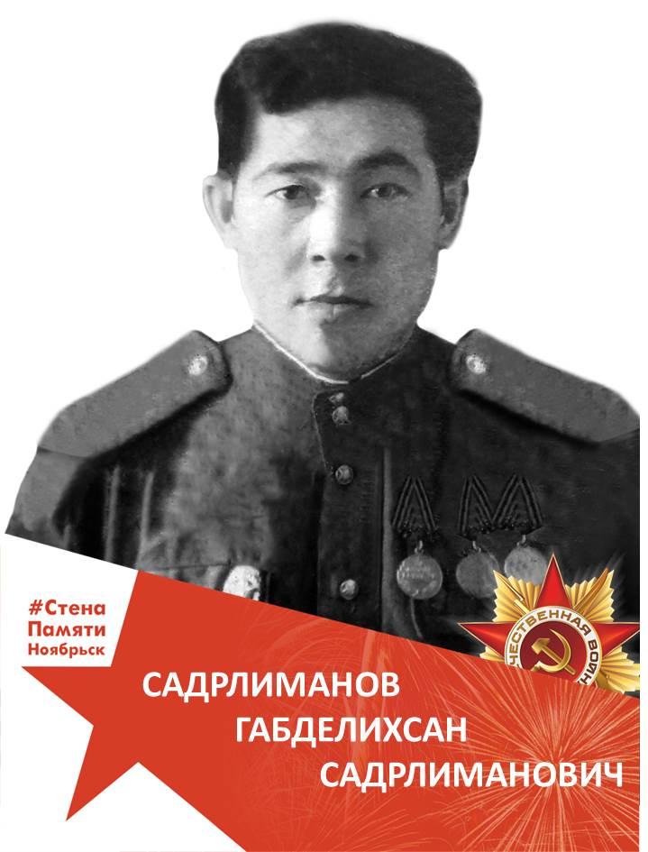 Садрлиманов Габделихсан Садрлиманович