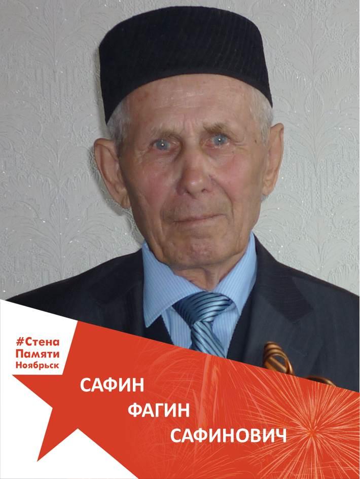 Сафин Фагин Сафинович