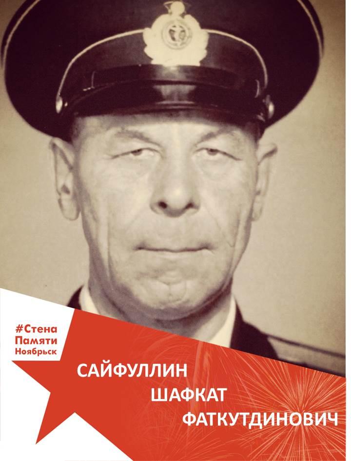 Сайфуллин Шафкат Фаткутдинович