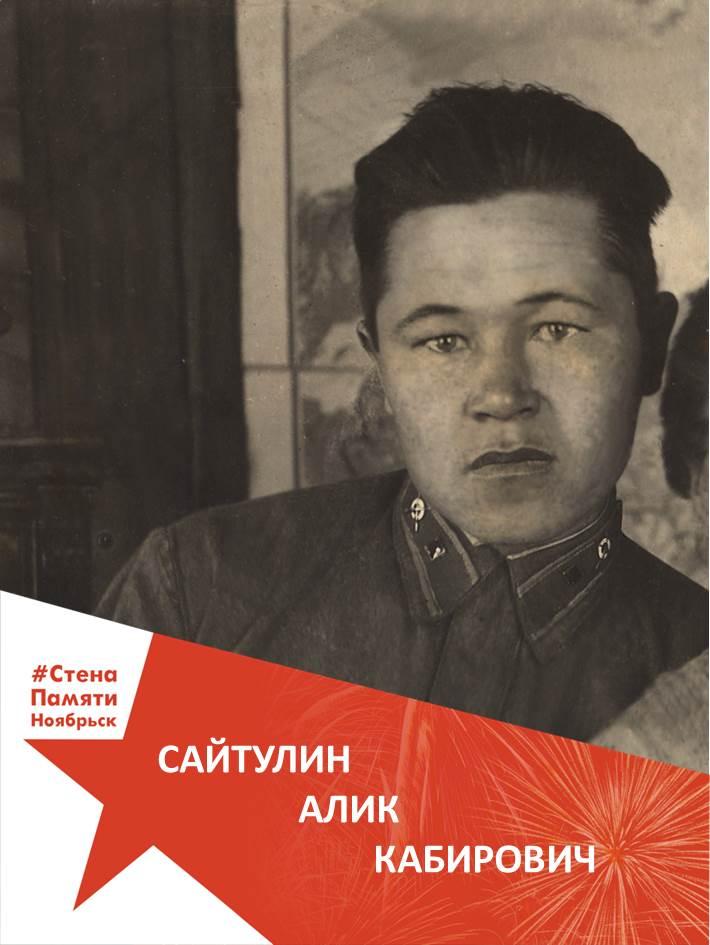 Сайтулин Алик Кабирович
