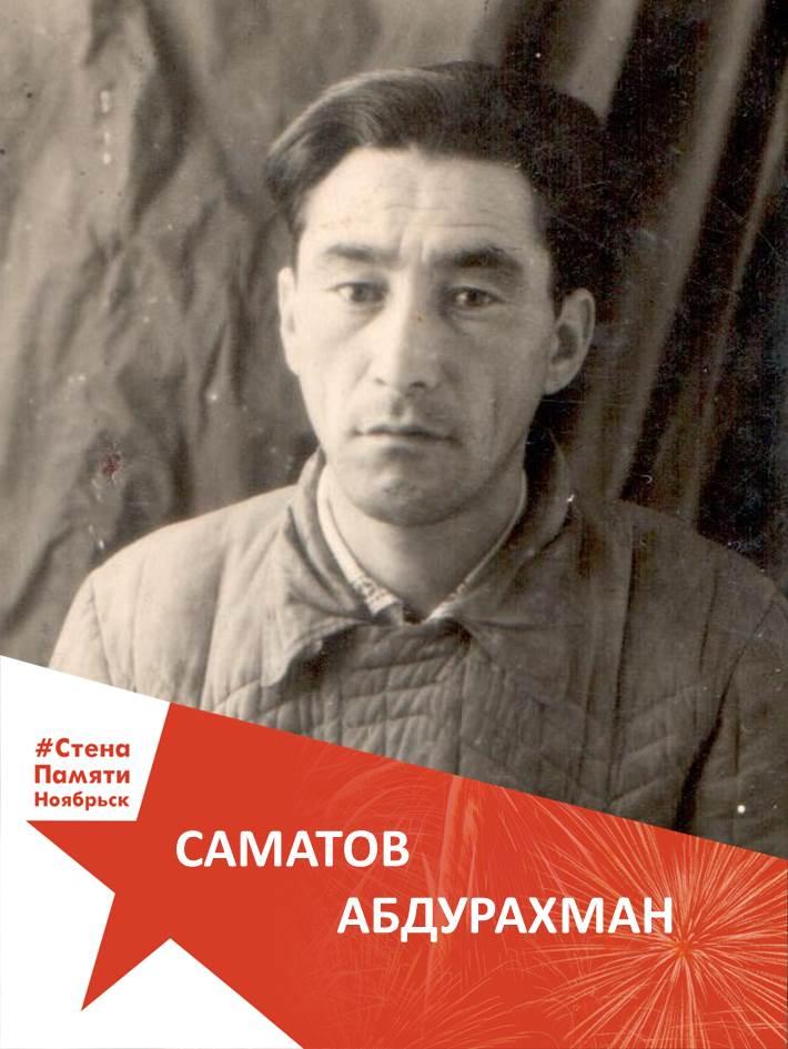 Саматов Абдурахман