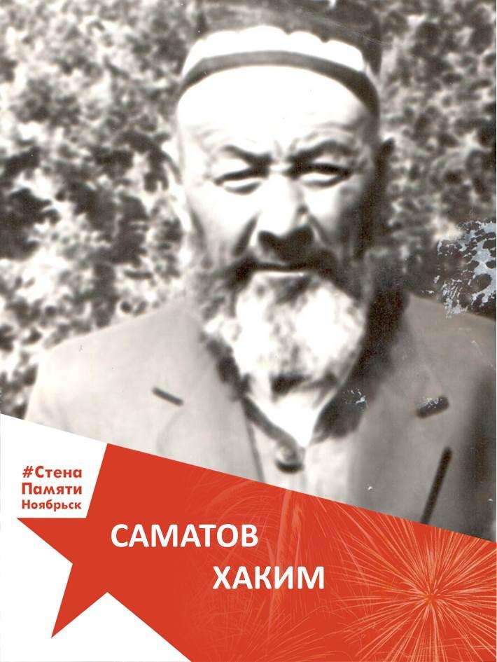 Саматов Хаким