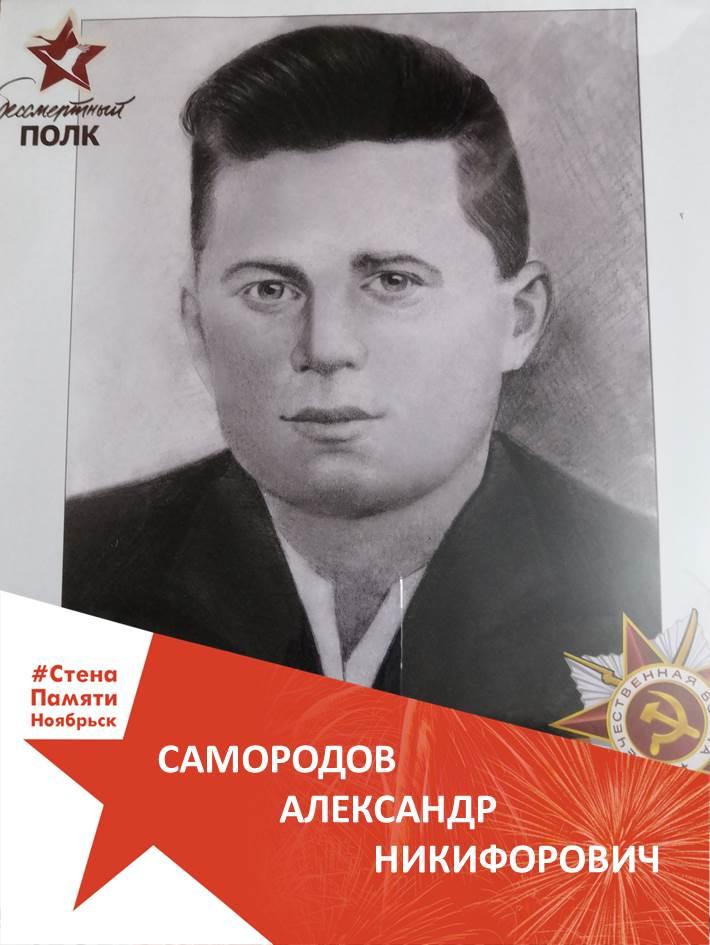 Самородов Александр Никифорович