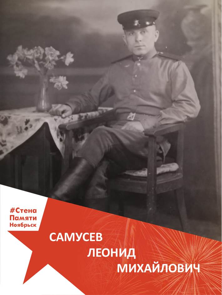 Самусев Леонид Михайлович