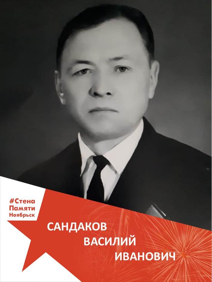 Сандаков Василий Иванович