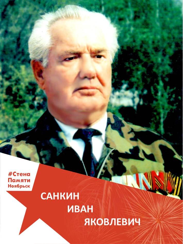 Санкин Иван Яковлевич
