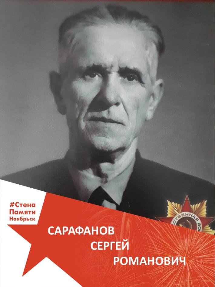 Сарафанов Сергей Романович