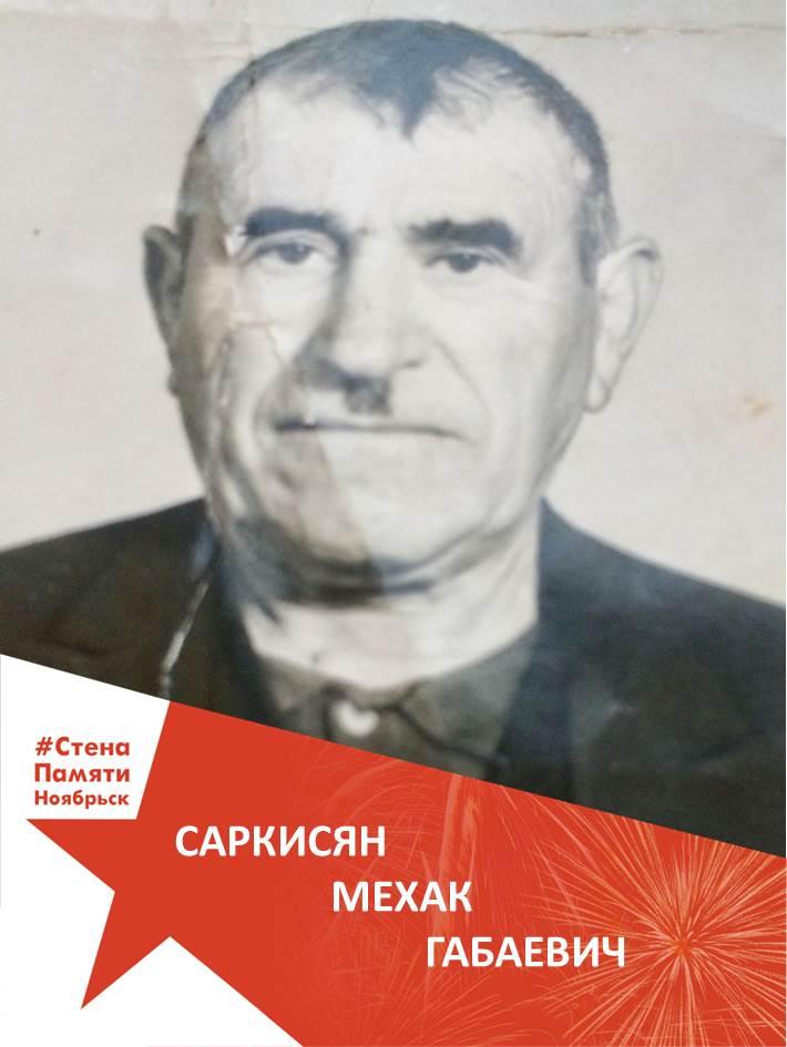 Саркисян Мехак Габаевич