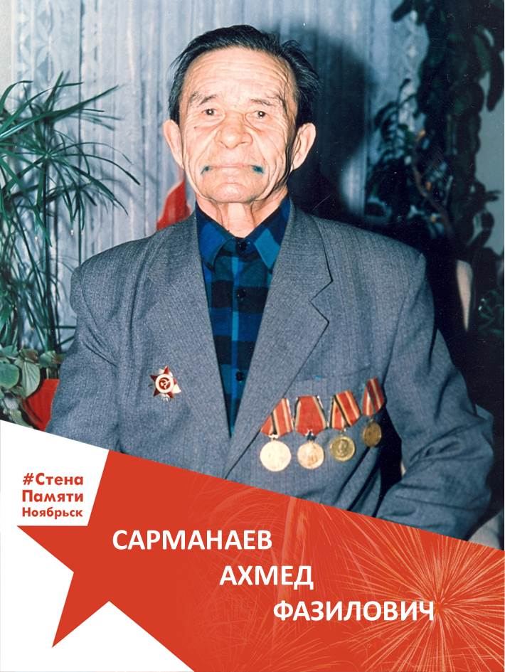 Сарманаев Ахмед Фазилович