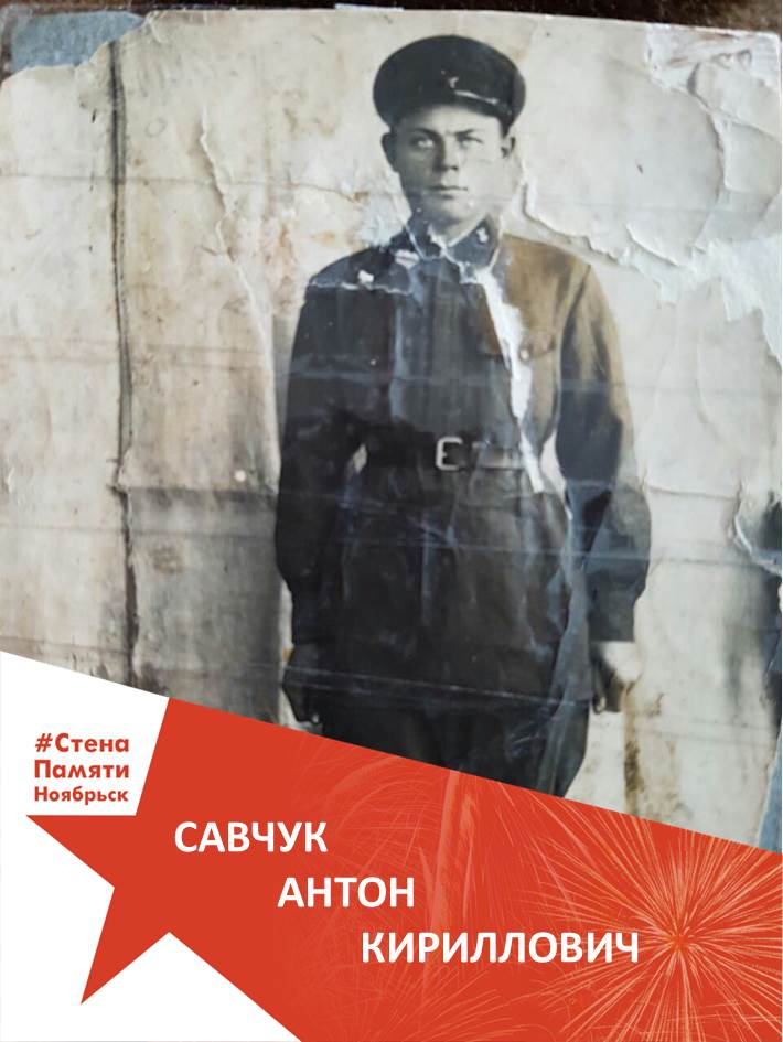 Савчук Антон Кириллович
