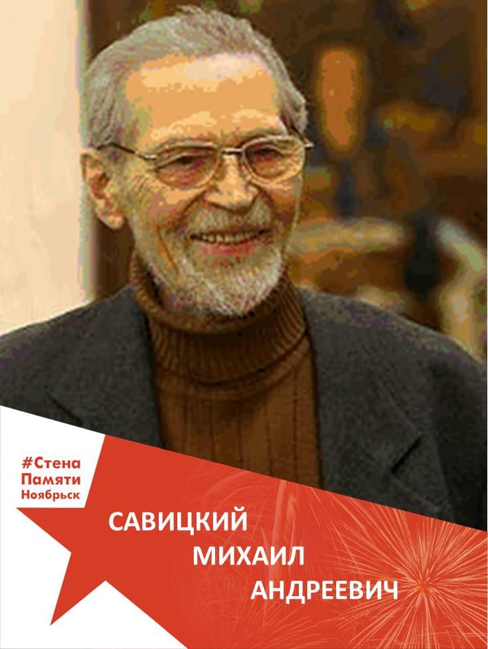Савицкий Михаил Андреевич