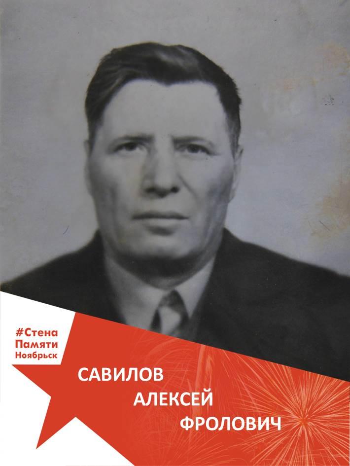 Савилов Алексей Фролович