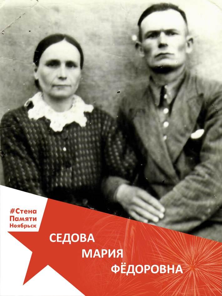 Седова Мария Фёдоровна