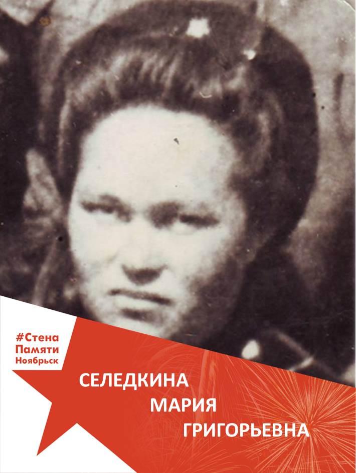 Селедкина Мария Григорьевна