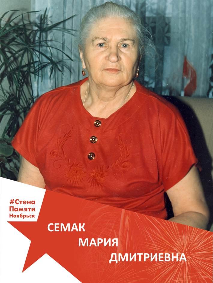 Семак Мария Дмитриевна