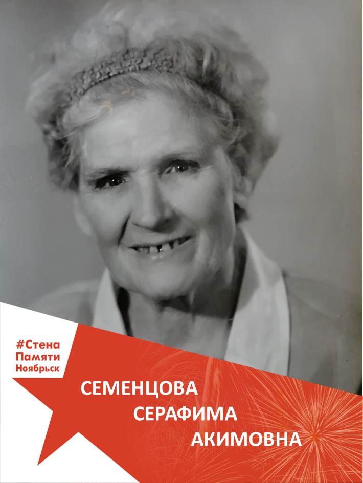 Семенцова Серафима Акимовна