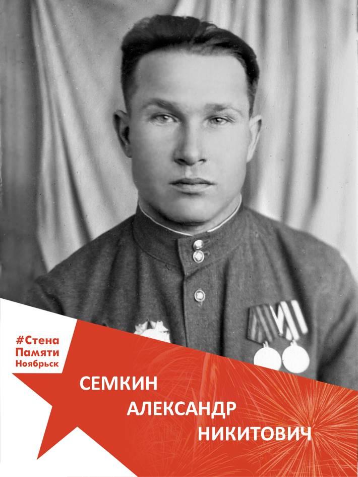 Семкин Александр Никитович