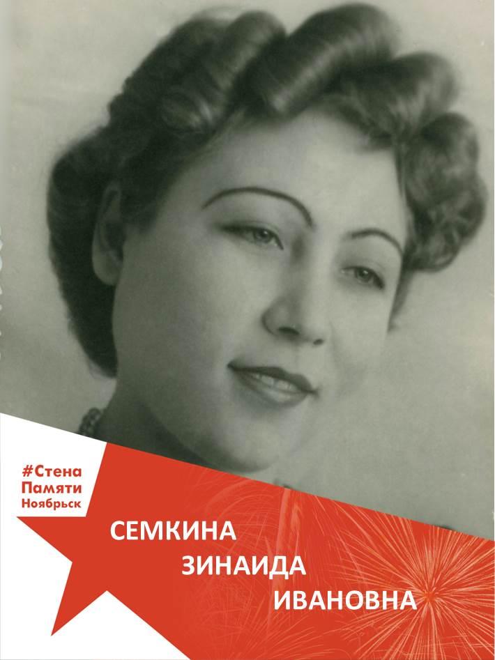 Семкина Зинаида Ивановна