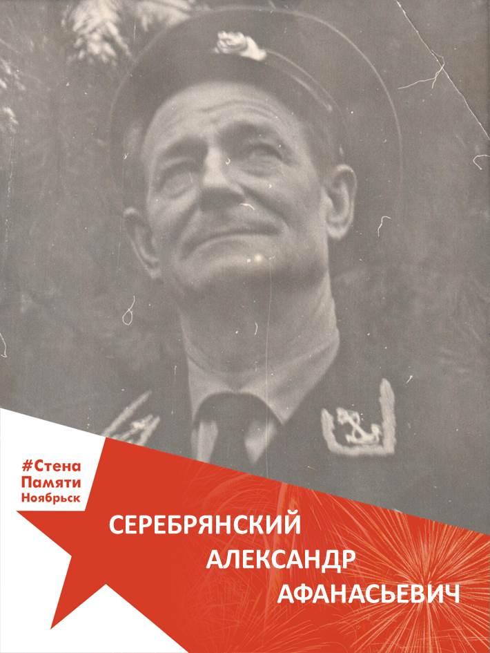 Серебрянский Александр Афанасьевич
