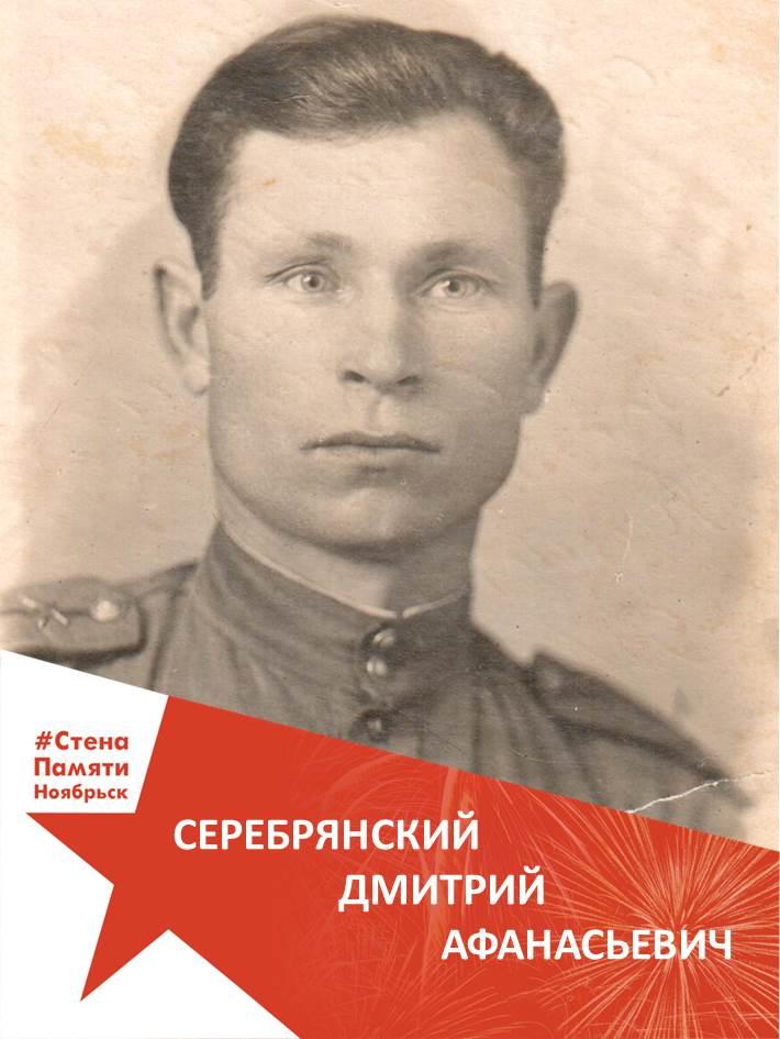 Серебрянский Дмитрий Афанасьевич