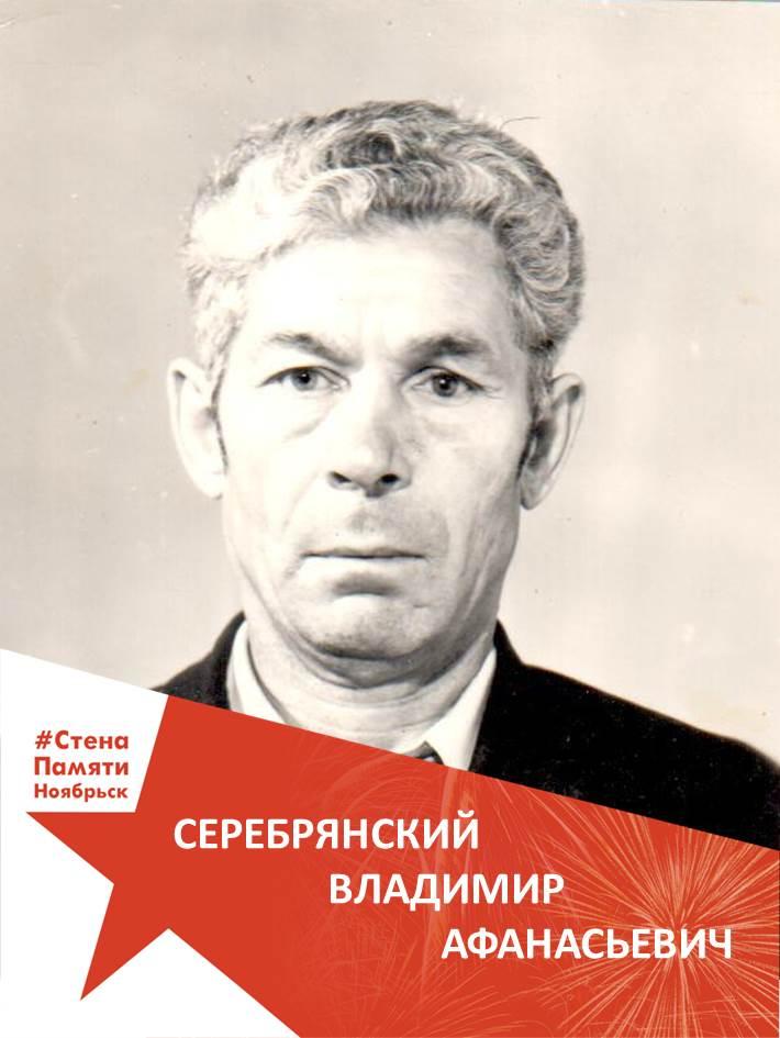 Серебрянский Владимир Афанасьевич