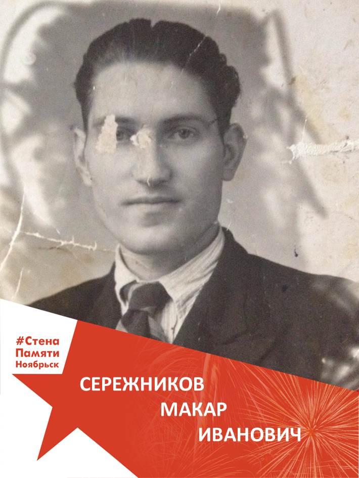 Сережников Макар Иванович