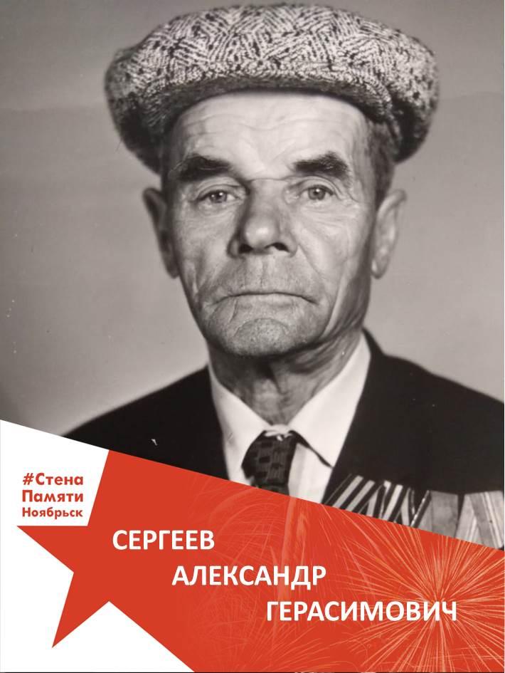 Сергеев Александр Герасимович