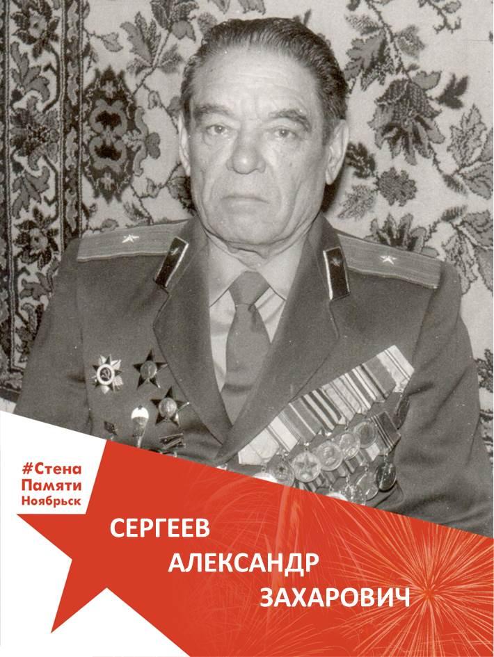Сергеев Александр Захарович