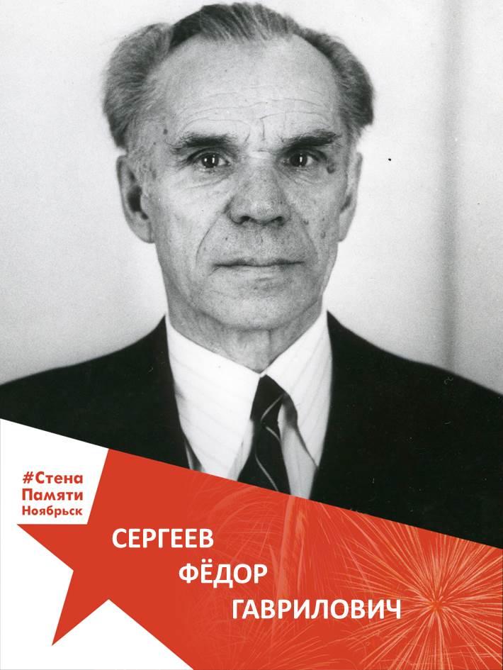 Сергеев Фёдор Гаврилович