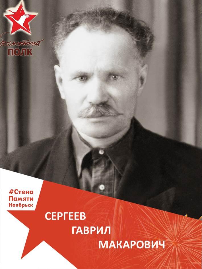 Сергеев Гаврил Макарович