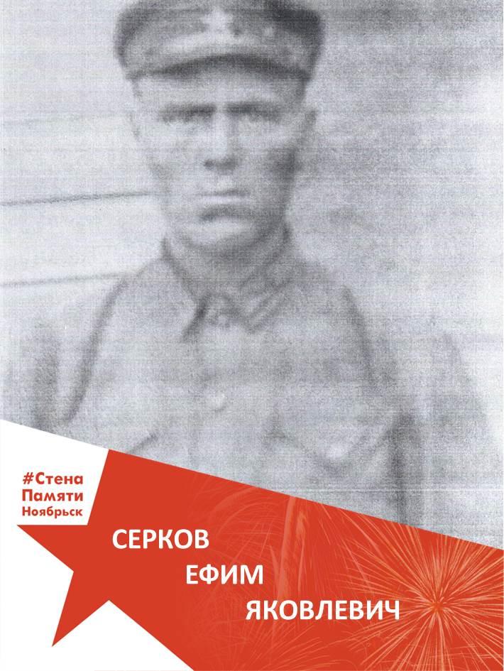 Серков Ефим Яковлевич