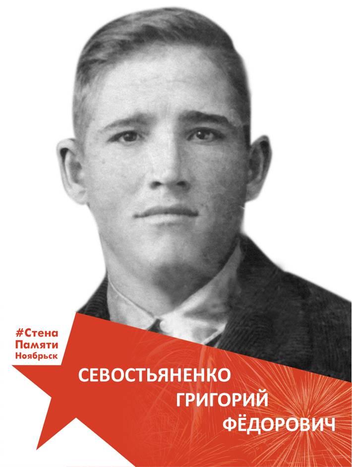 Севостьяненко Григорий Фёдорович