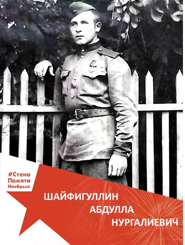 Шайфигуллин Абдулла Нургалиевич