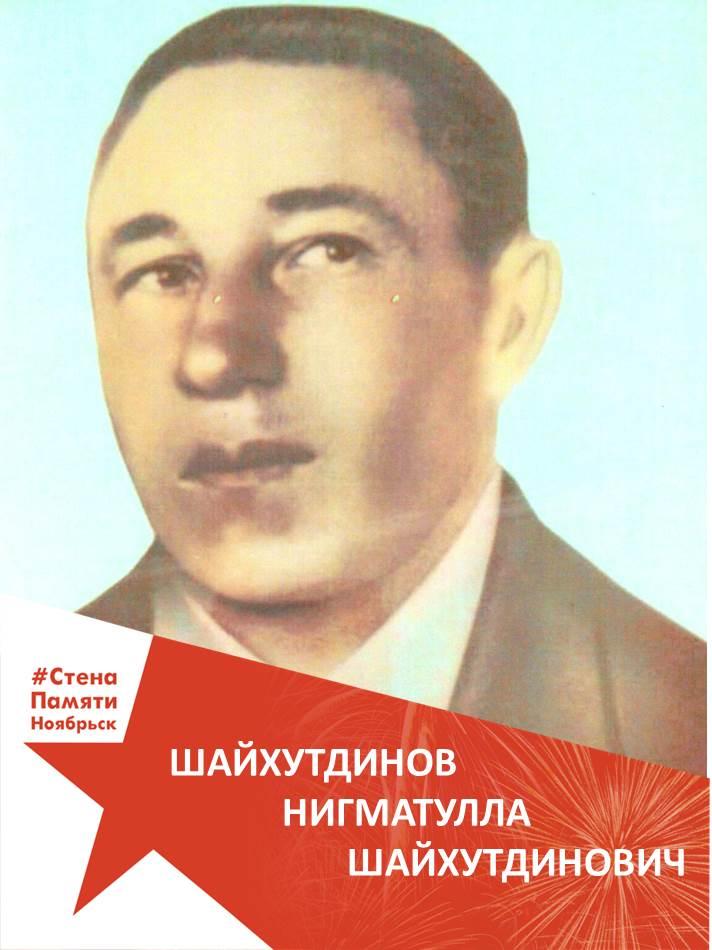 Шайхутдинов Нигматулла Шайхутдинович