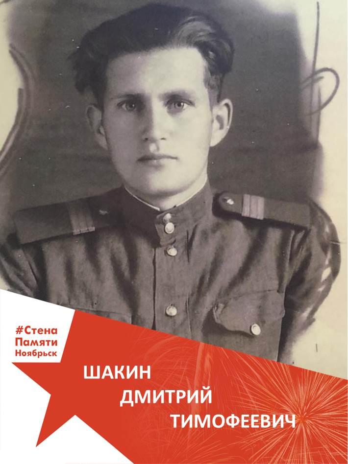 Шакин Дмитрий Тимофеевич