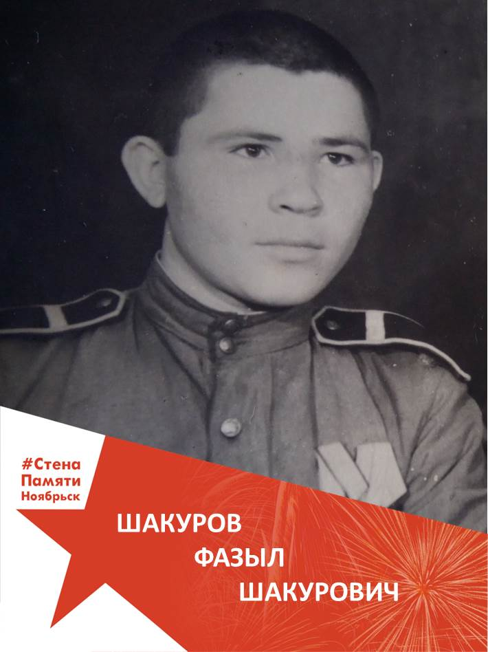 Шакуров Фазыл Шакурович